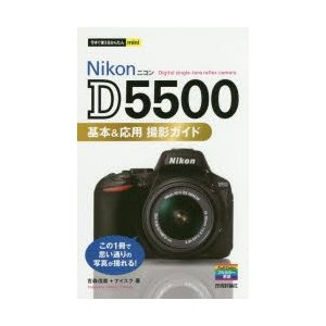 Nikon D5500基本&応用撮影ガイド ぐるぐる王国 PayPayモール店