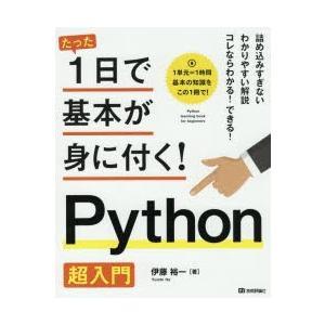 たった1日で基本が身に付く!Python超入門の商品画像