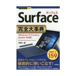 Surface完全(コンプリート)大事典