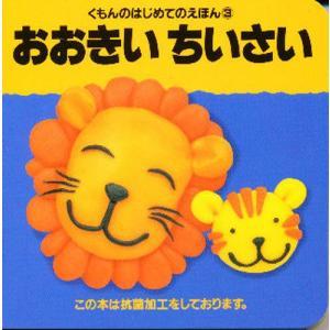 本 ISBN:9784774300153 ヒロナガシンイチ/作・絵 出版社:くもん出版 出版年月:1...