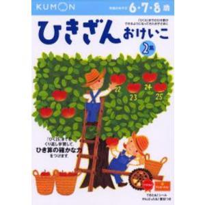 ひきざんおけいこ 6・7・8歳 2集 新装版
