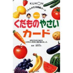 本 ISBN:9784774313047 飯塚 宗夫 監修 出版社:くもん出版 出版年月:2007年...
