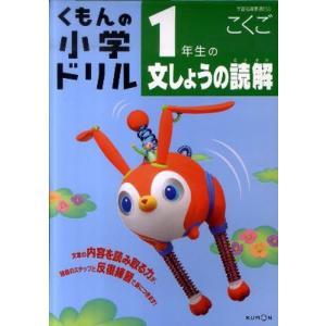 くもんの小学ドリル国語文章の読解 1の関連商品7
