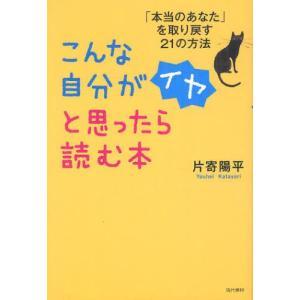 本 ISBN:9784774513492 片寄陽平/著 出版社:現代書林 出版年月:2012年05月...
