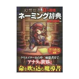 幻想世界13カ国語ネーミング辞典