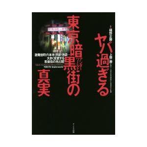 ヤバ過ぎる東京暗黒街(アンダーワールド)の真実 歌舞伎町・六本木・渋谷・池袋…大きく変貌する歓楽街の光と闇!|guruguru