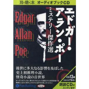 CD エドガー・アラン・ポーミステリー傑
