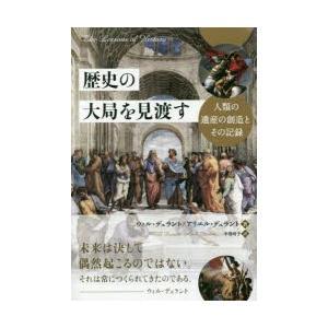 歴史の大局を見渡す 人類の遺産の創造とその記録