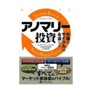 本 ISBN:9784775971710 ジェフリー・A・ハーシュ/著 長尾慎太郎/監修 山口雅裕/...