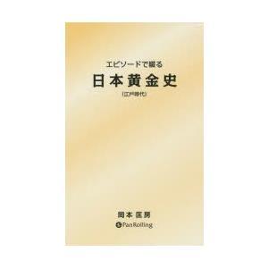 エピソードで綴る日本黄金史 江戸時代|guruguru