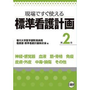 現場ですぐ使える標準看護計画 第2巻