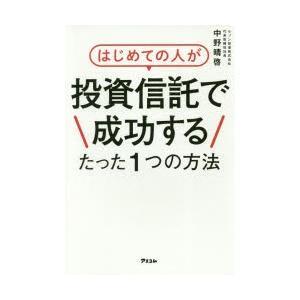 本 ISBN:9784776209737 中野晴啓/著 出版社:アスコム 出版年月:2017年12月...