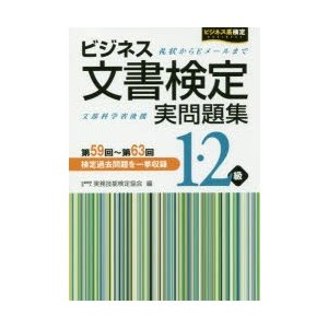 本 ISBN:9784776611677 実務技能検定協会/編 出版社:早稲田教育出版 出版年月:2...