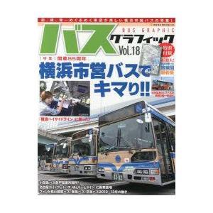 バスグラフィック Vol.18