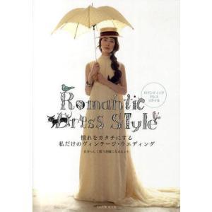 ロマンティック・ドレス・スタイル 憧れをカタチにする私だけのヴィンテージ・ウエディング