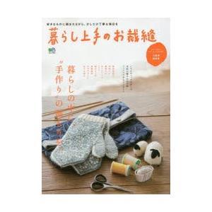 """暮らし上手のお裁縫 暮らしの中に""""手作り""""の温もりを。"""