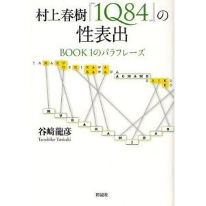 本 ISBN:9784779116339 谷崎龍彦/著 出版社:彩流社 出版年月:2011年05月 ...