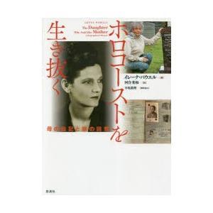 本 ISBN:9784779124280 イレーナ・パウエル/著 河合秀和/訳 出版社:彩流社 出版...