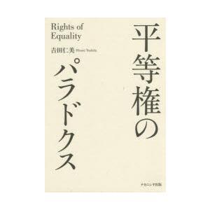 平等権のパラドクス