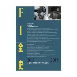 本 ISBN:9784779636561 F1速報編集部/監修・制作 柴田久仁夫/文 尾張正博/文 ...