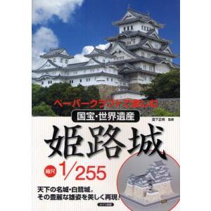 姫路城縮尺1/255 ペーパークラフトで楽しむ国宝・世界遺産...