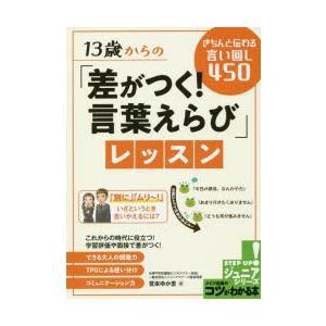 本 ISBN:9784780421910 覚来ゆか里/著 出版社:メイツ出版 出版年月:2019年0...