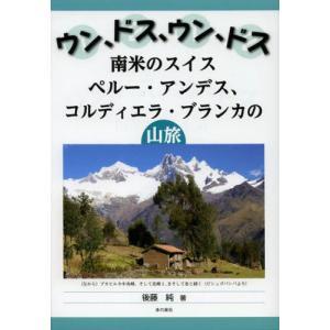 本 ISBN:9784780709032 後藤純/著 出版社:本の泉社 出版年月:2012年10月 ...