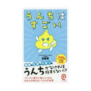 本 ISBN:9784781680514 加藤篤/〔著〕 出版社:イースト・プレス 出版年月:201...