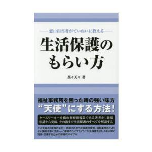 本 ISBN:9784781701790 茶々天々/著 出版社:データハウス 出版年月:2014年0...