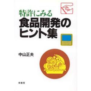 特許にみる食品開発のヒント