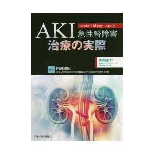 AKI急性腎障害治療の実際|guruguru