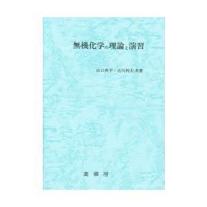 本 ISBN:9784785330217 山口与平/共著 古川利夫/共著 出版社:裳華房 出版年月:...