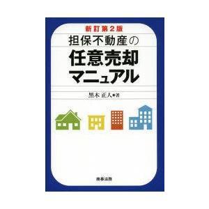 担保不動産の任意売却マニュアル|guruguru