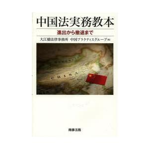 中国法実務教本 進出から撤退まで