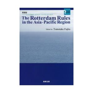 アジア太平洋地域におけるロッテルダム・ルールズ 英語版