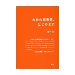 本 ISBN:9784787200693 岡本真/著 出版社:青弓社 出版年月:2018年11月 サ...