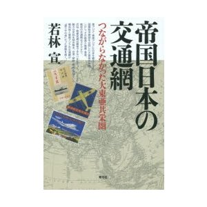 本 ISBN:9784787220608 若林宣/著 出版社:青弓社 出版年月:2016年01月 サ...
