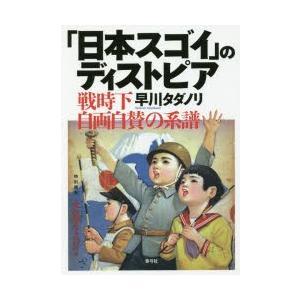本 ISBN:9784787220653 早川タダノリ/著 出版社:青弓社 出版年月:2016年06...