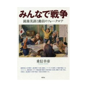 本 ISBN:9784787220820 重信幸彦/著 出版社:青弓社 出版年月:2019年03月 ...