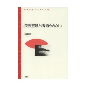 本 ISBN:9784787233561 川添裕子/著 出版社:青弓社 出版年月:2013年05月 ...