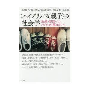 本 ISBN:9784787234070 野辺陽子/著 松木洋人/著 日比野由利/著 和泉広恵/著 ...