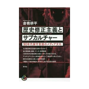 本 ISBN:9784787234322 倉橋耕平/著 出版社:青弓社 出版年月:2018年02月 ...