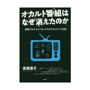 本 ISBN:9784787234483 高橋直子/著 出版社:青弓社 出版年月:2019年01月 ...