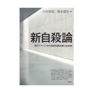 新自殺論 自己イメージから自殺を読み解く社会学