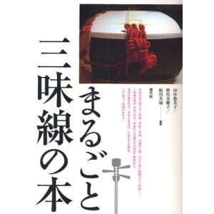 まるごと三味線の本