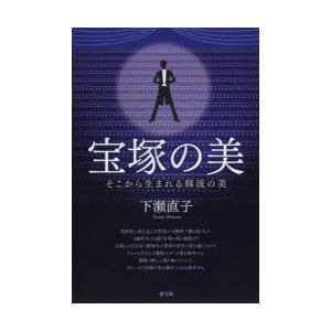 本 ISBN:9784787274182 下瀬直子/著 出版社:青弓社 出版年月:2019年01月 ...