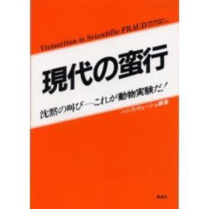 本 ISBN:9784787701091 ハンス・リューシュ/編著 出版社:AVA‐net 出版年月...