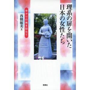 理系の扉を開いた日本の女性たち ゆかりの地を訪ねて