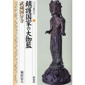 本 ISBN:9784787709325 福田信夫/著 出版社:新泉社 出版年月:2008年12月 ...