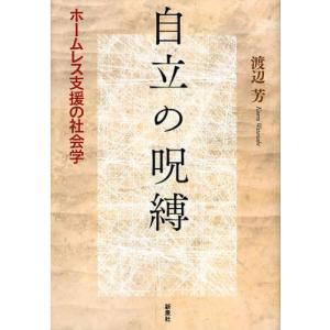 本 ISBN:9784787710024 渡辺芳/著 出版社:新泉社 出版年月:2010年02月 サ...